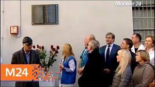 Смотреть видео В Склифе открыли мемориальную доску основателю научной токсикологии - Москва 24 онлайн