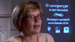 Лекция «Лесков: путь в литературу и из нее». Лектор Кучерская Майя.