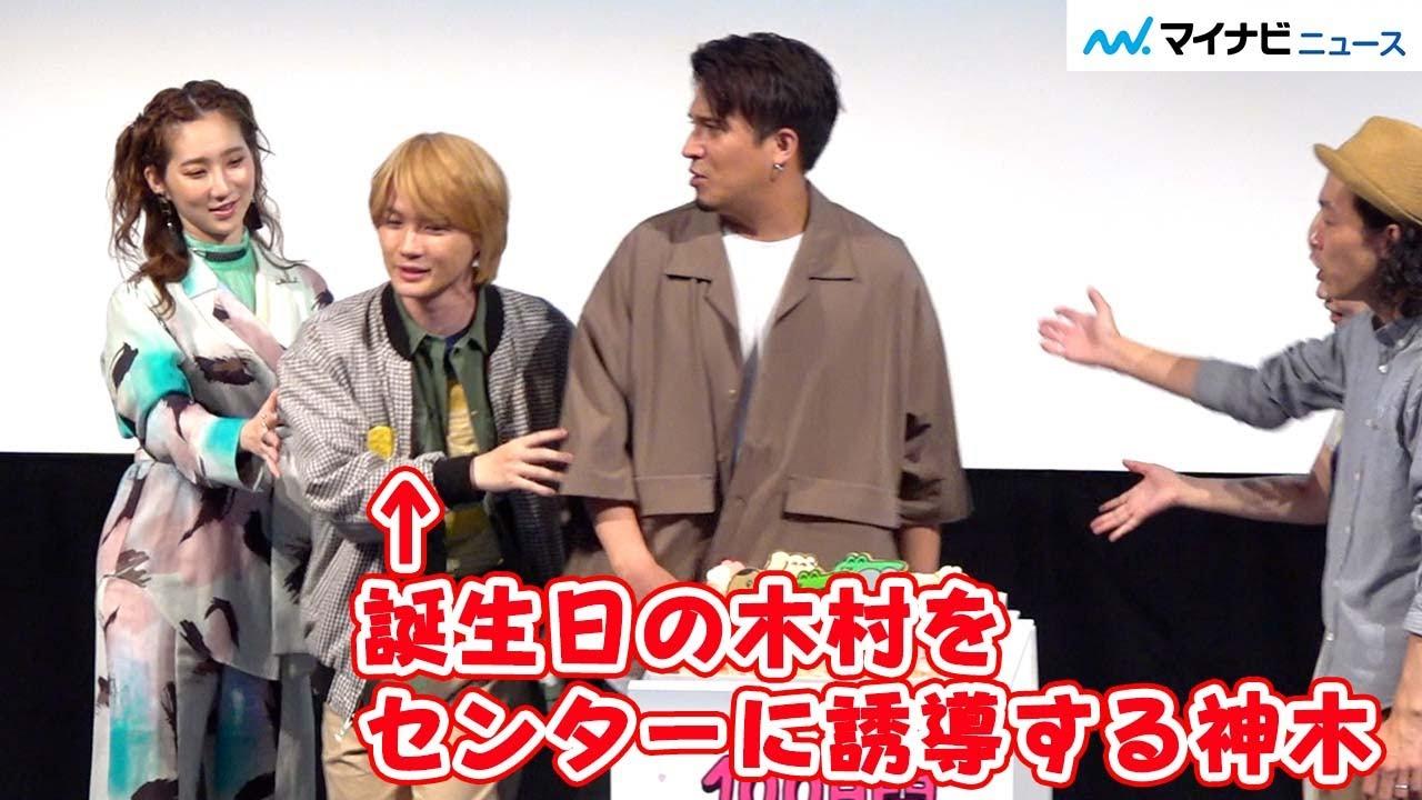 神木隆之介、木村昴の誕生日を全力でお祝い、優しい人柄見える行動にほっこり 映画『 #100日間生きたワニ 』オンラインヒット祈願イベント