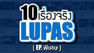 [EP. พิเศษ] 10 เรื่องจริงของ LUPAS (ลูปัส) ที่คุณอาจไม่เคยรู้ ~ LUPAS