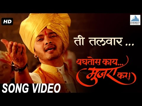 Ti Talwar (Powada) Baghots Kay Mujra Kar Marathi Movie Song