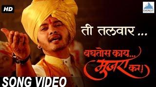 Ti Talwar (Powada) ft Shreyas Talpade | Superhit Marathi Songs | Baghtos Kay Mujra Kar