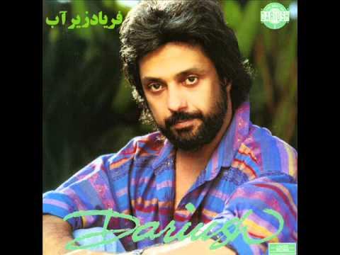 Dariush - Faryad Zire Aab | داریوش - فریاد زیر آب