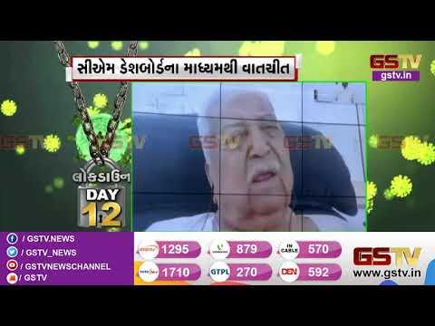 પૂર્વ સીએમ કેશુભાઈ પટેલ સાથે સીએમ રૂપાણીની વાતચીત   Gstv Gujarati News