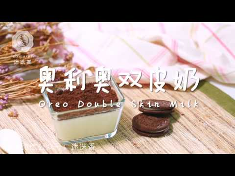 奧利奧雙皮奶 Oreo Double-skin milk,原來這麼好做!Chinese food recipes