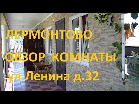 Лермонтово/Обзор комнаты гостевого дома ул. Ленина д.32