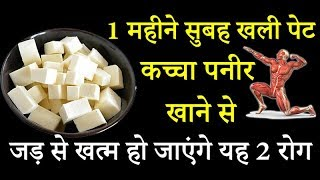 1 महीने सुबह खली पेट कच्चा पनीर खाने से जड़ से खत्म हो जाएंगे यह 2 रोग//kachha paneer khane ke fayde