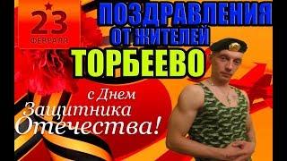 Жители Торбеево / поздравляют мужчин/ с 23 февраля