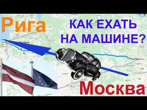 Москва-Рига, едем на машине 🚕. Что нужно знать?