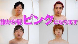 誰かの髪の毛がピンク色になります。 thumbnail