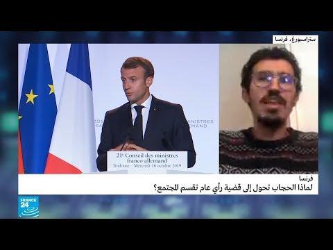 فرنسا.. لماذا تحول الحجاب إلى قضية رأي عام تقسم المجتمع؟