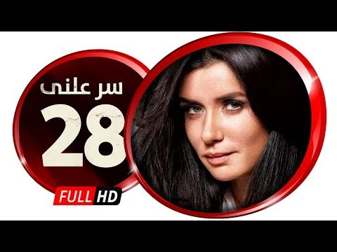 مسلسل سر علني حلقة 28 HD كاملة