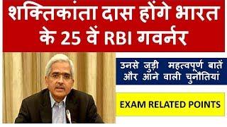 शक्तिकांता दास होंगे भारत के 25 वें RBI गवर्नर (उनसे जुड़ी  महत्वपूर्ण बातें और आने वाली चुनौतियां )