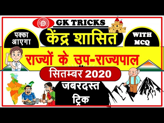 🔴 Gk Tricks : Current Lieutenant Governor of India 2020 | up Rajyapal 2020 trick in Hindi