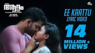 Adam Joan | Ee Kaattu Lyric | Prithviraj Sukumaran | Deepak Dev | Official