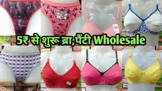 किलो के भाव खरीदे ब्रा,पैंटी,5₹ से सबसे सस्तीLadiesUndergarments Wholesale Market Sadar Bazar Delhi