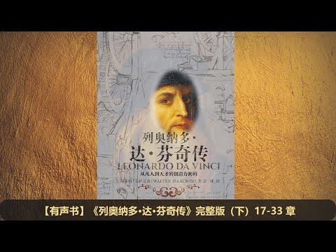 【有声书】《列奥纳多·达·芬奇传》完整版(下)