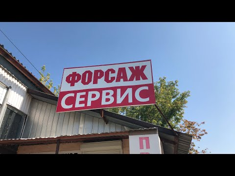 GrekovTV - Честный отзыв об автосервисе «ФОРСАЖ» в городе Самара