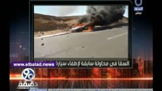 شاهد.. أحمد السقا يحاول إنقاذ سيارة مشتعلة على الطريق