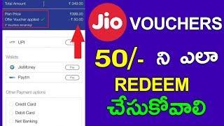 How To Redeem Jio 8 Voucher Telugu -Use Jio ₹50 Voucher