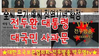 [박우영tv]가 대신한 518사과문! *전우방송 210…