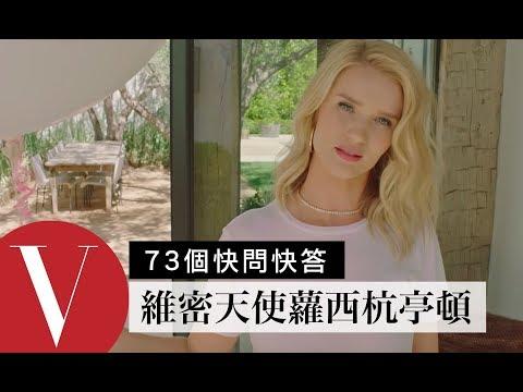 維密天使蘿西杭亭頓(Rosie Huntington-Whiteley)透露名模的美顏秘招 73個快問快答 Vogue Taiwan