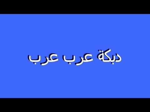 DABKET 3arab 3arab دبكة عرب عرب