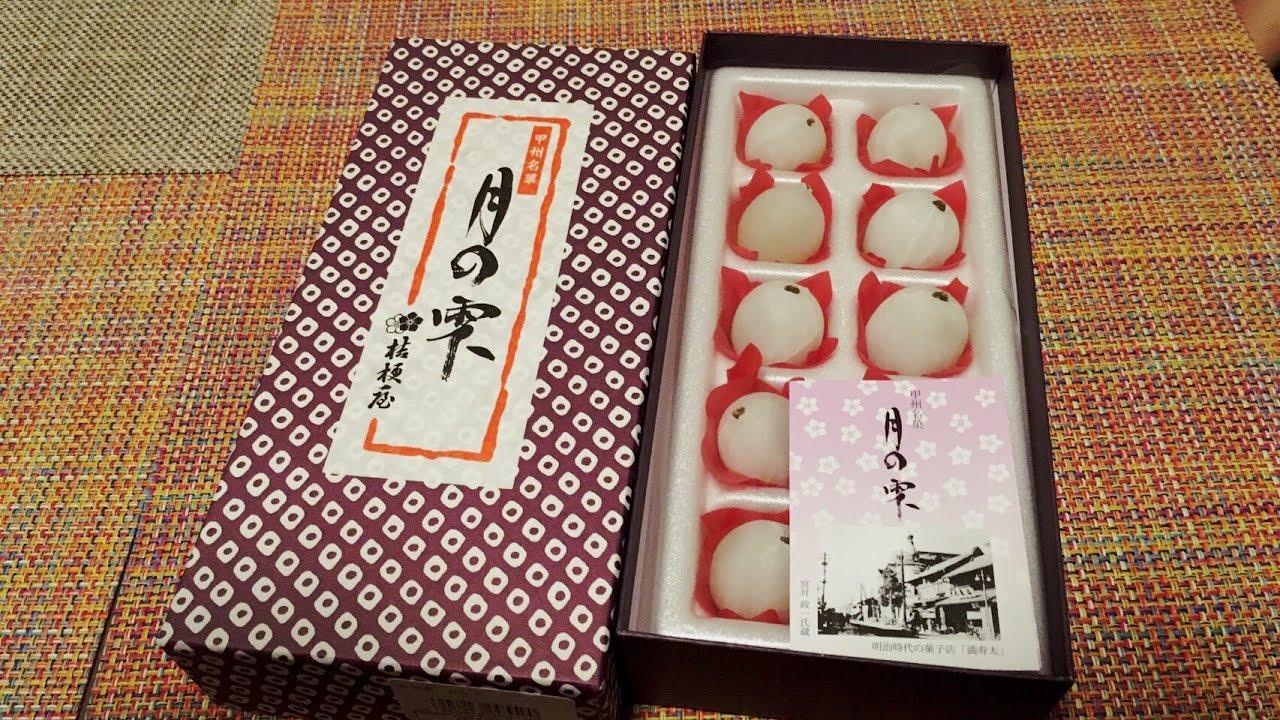 桔梗屋『月の雫』を食べてみた!【秋のお菓子】【フォンダン掛け】
