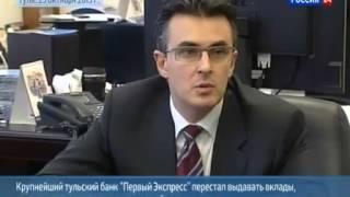 Ещё один банк хлопнулся в Туле с треском Первый Экспресс(, 2013-10-28T20:17:28.000Z)