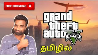 GTA 5 | how to download gta 5 in pc for free 😍 | Step by Step Guide in Tamil | a to z video