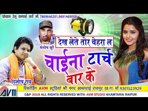 दिलीप राय-Cg Song-Chaina Tarch Bar Ke-Dilip Ray-Chhattisgarhi Video Song HD 2018-AVM STUDIO RAIPUR