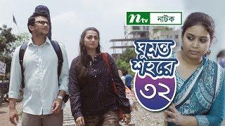 Ghumonto Shohore | ঘুমন্ত শহরে | EP 32 | Orsha | Vabna | FS Nayeem | NTV Popular Drama Serial 2019