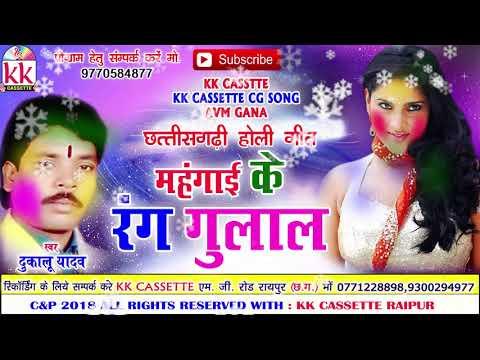 दुकालू यादव-Cg Holi Song-Mahngai Ke Rang Gulal-Dukalu Yadav-New Hit Chhatttisgarhi Geet HD Video2018