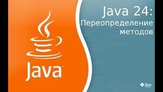видео Java Урок 24: КЛАСС, перегрузка методов
