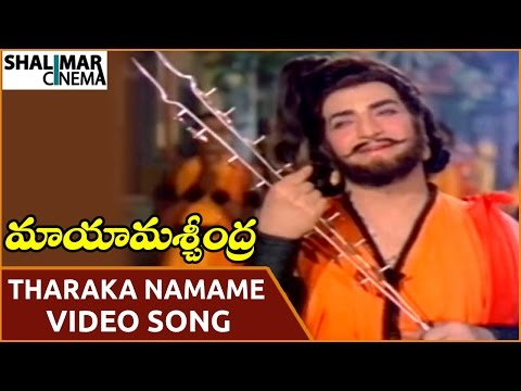 Maya Machindra Movie || Tharaka Namame Madhuramura Video Song || NTR, Vanisri || Shalimarcinema