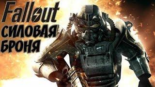 Лор Fallout История производства силовой брони T-45, T-51b, X-01, Геенна