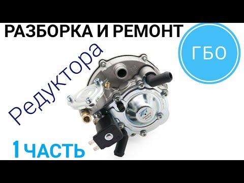 Разборка и ремонт газового редуктора часть 1