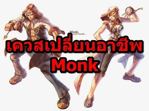 RO Quest : การเปลี่ยนอาชีพ Monk [Class2-2]