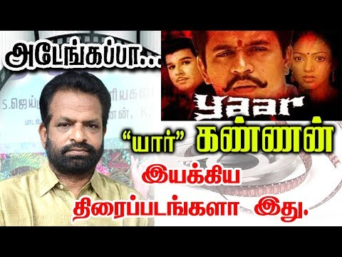 Director Yaar Kannan Given So Many Hits For Tamil Cinema| List Here With Poster.