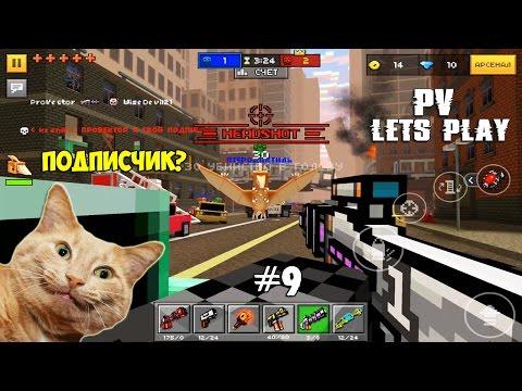 Pixel Gun 3D - Купил ПРОТОТИП (9 серия)