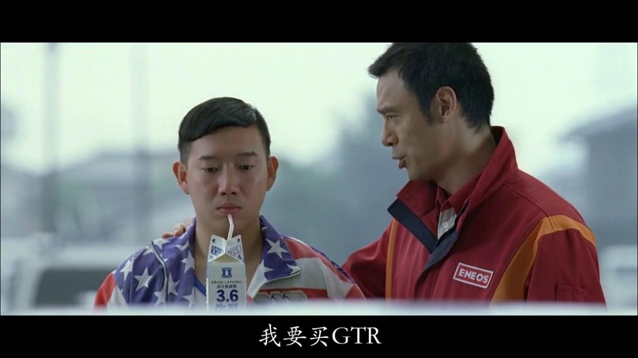 我要買GTR @頭文字D - YouTube