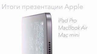 Итоги октябрьской презентации Apple за 8 минут.