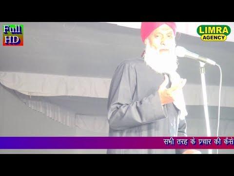 Maulana Sageer Ahmad Jaukhanpuri Part 2, Urse Tayyabi Wahidi 2018, Part 2 HD Insia