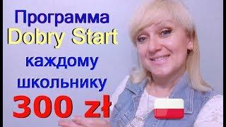 300 zł  каждому школьнику в Польше 2018. #47 Программа 'Dobry Start' или 300+ .
