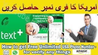 how to get a free virtual USA phone number in Pakistan/India Amazon Whatapp/imo verifcation Part 2