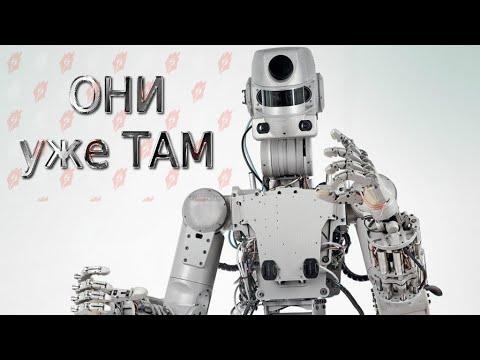 Робот в КОСМОСЕ!
