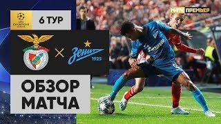 10.12.2019 Бенфика - Зенит - 3:0. Обзор матча