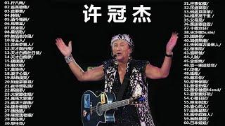許冠傑 ~ 許冠傑歌神金曲串燒 Sam Hui || 1990年 许冠杰香港情怀演唱会 (完整版) / Sam Hui 1990 Concert 光荣引退汇群星(完整版) 許冠傑好歌連連聽