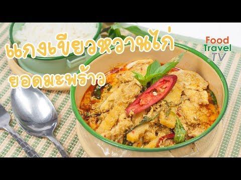 แกงเขียวหวานไก่ยอดมะพร้าว | FoodTravel ทำอาหาร