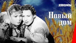 Новый дом/ New House (1947) фильм смотреть онлайн